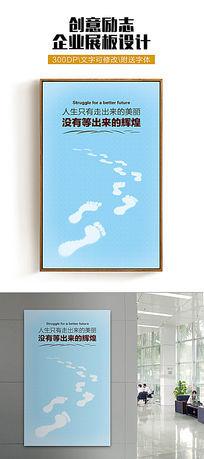简约脚印企业文化墙挂画展板设计图