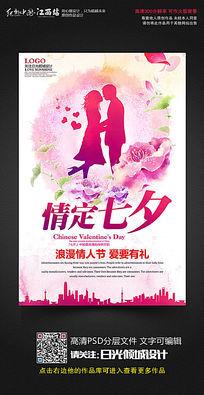 简约七夕情人节宣传促销海设计