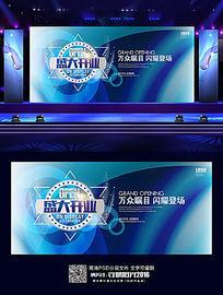 简约时尚蓝色商务开业背景展板