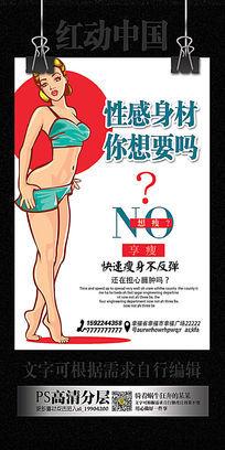 卡通性感身材美容美体瘦身海报