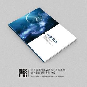 蓝色地球星空无限创意智能科技封面