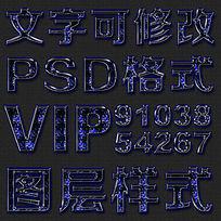 蓝色尊贵纹理psd字体样式