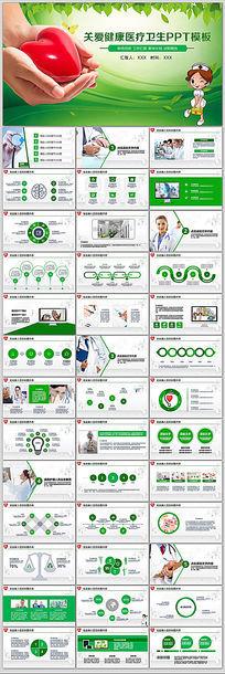 绿色呵护健康爱心医疗卫生教育工作PPT