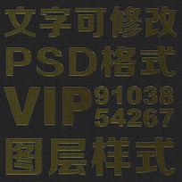 墨绿纹理psd字体样式