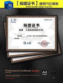 欧式捐赠证书模板 PSD