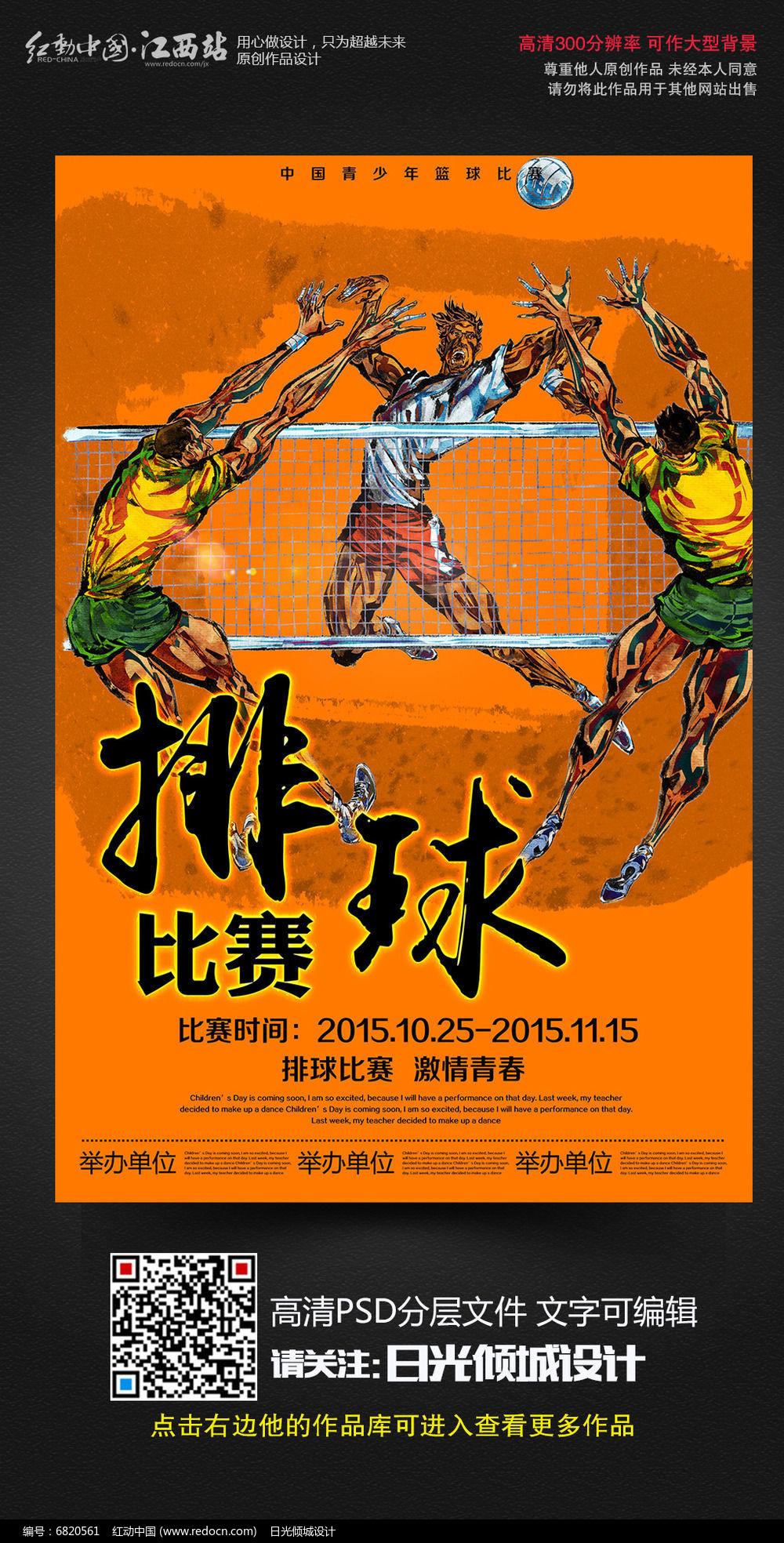 排球比赛宣传海报