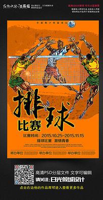 排球比赛背景图片 排球比赛背景设计素材