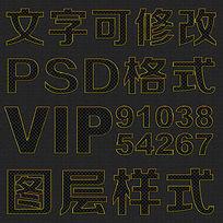 浅色边框纹理psd字体样式