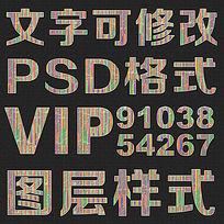 浅色淡雅竖纹psd字体样式