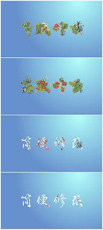 清新花园蝴蝶花朵草丛植物生长Logo展示