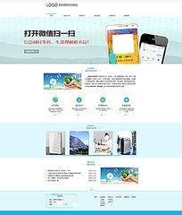 清新金融理财网站主页 PSD
