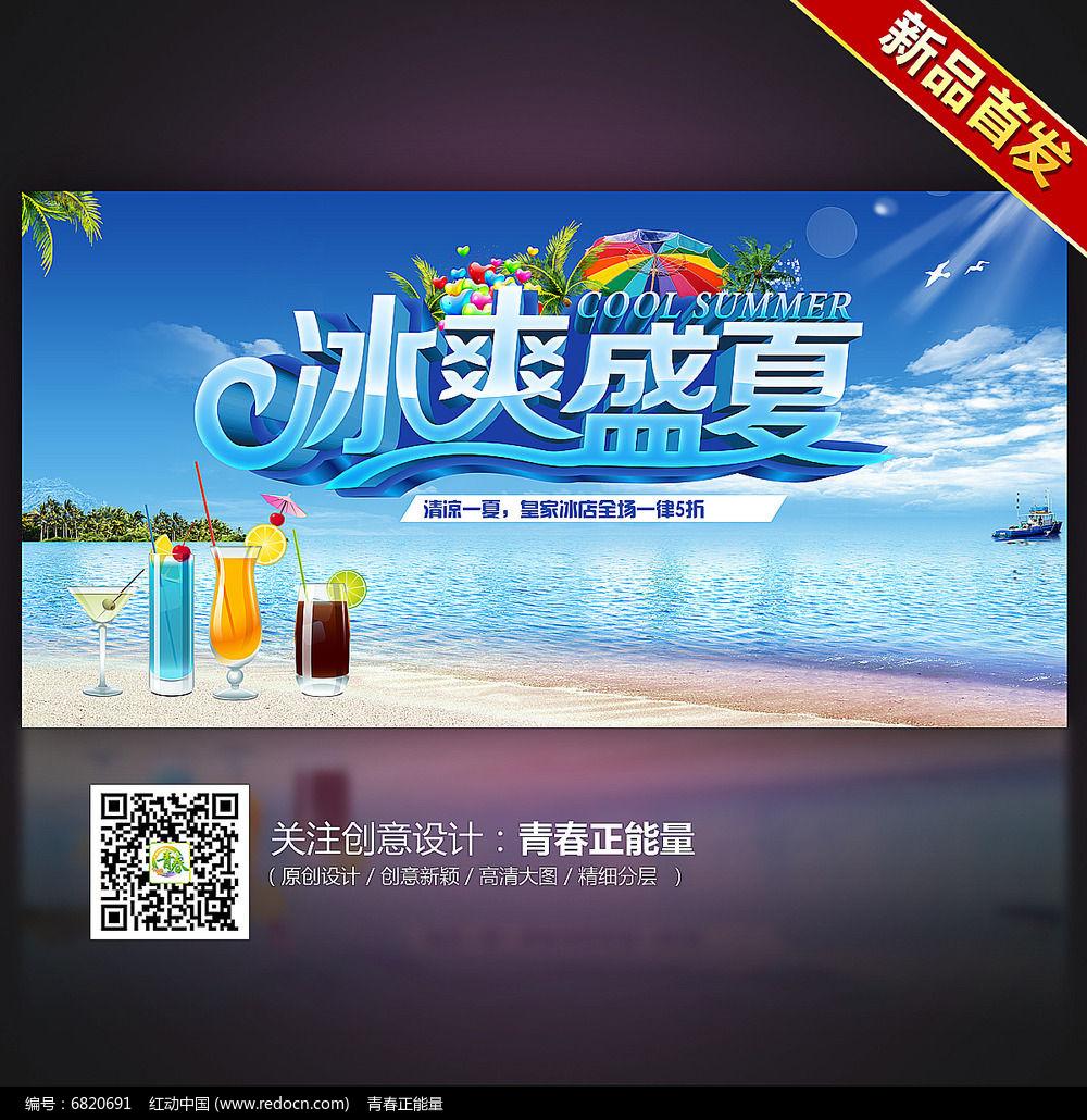 清新蓝色冰爽盛夏夏季促销广告设计图片