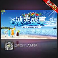清新蓝色冰爽盛夏夏季促销广告设计