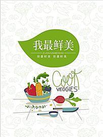 清新蔬菜包装
