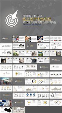 企业市场营销策略服务介绍推广PPT模版