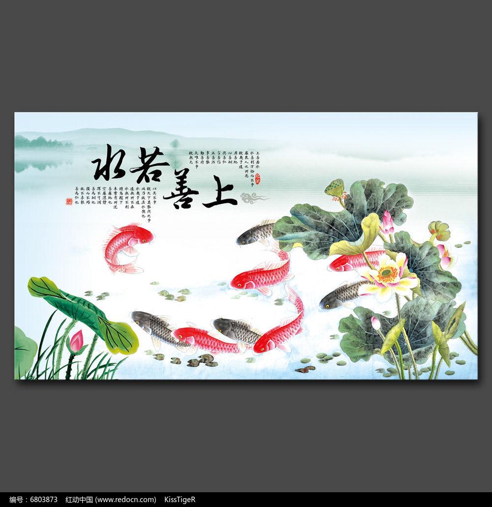 上善若水九鱼装饰画图片