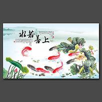 上善若水九鱼装饰画