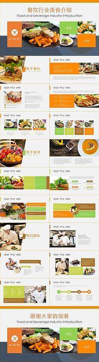 时尚精美美食餐饮行业PPT模板