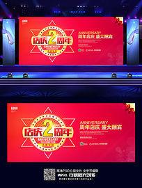 时尚喜庆店铺2周年庆活动宣传海报