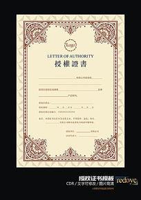 授权证书模板 CDR