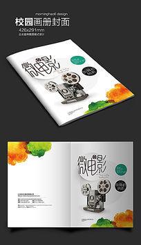 微电影画册封面
