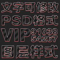 斜纹淡雅psd字体样式