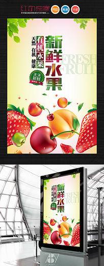 新鲜水果海报展板