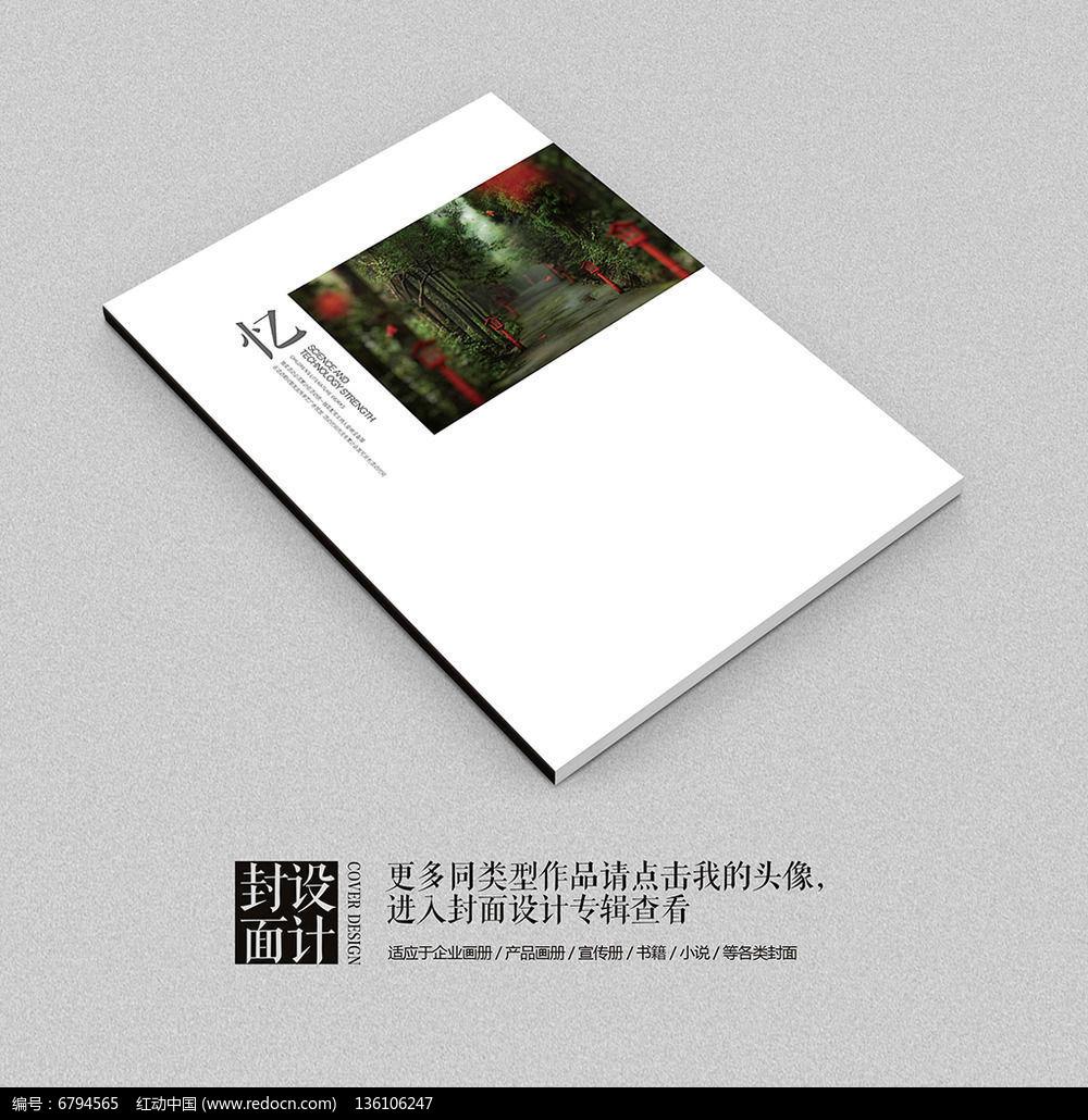 校园青春励志小说_忆青春时光商业励志校园小说封面设计_红动网