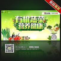有机蔬菜绿色食品宣传海报设计