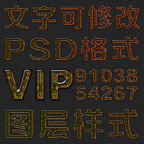 质感立体字psd字体样式