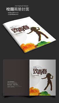 致青春校园画册封面