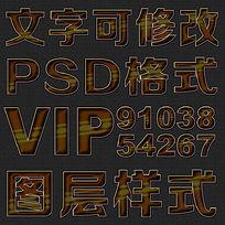棕色火焰纹psd字体样式