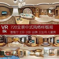 720全景中式风格样板间套图