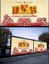 八一建军节活动主题宣传展板素材