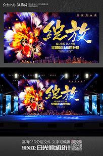 炫彩花朵绽放房地产开盘宣传海报设计