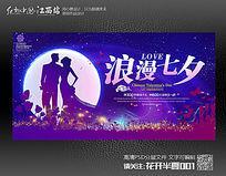 炫彩星空浪漫七夕情人节宣传背景海报设计
