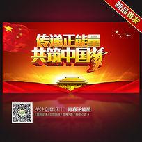 传递正能量共筑中国梦中国梦海报设计
