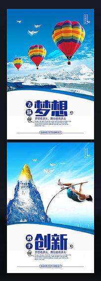 创新时尚大气蓝色企业文化展板PSD