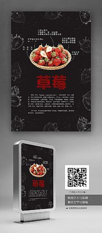 创意食堂文化草莓展板设计