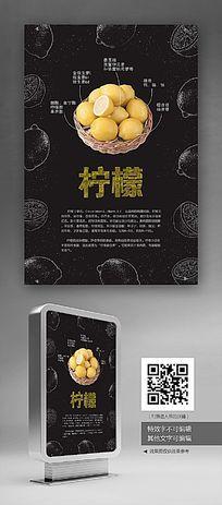 创意食堂文化柠檬展板设计