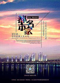 大气都市名家地产海报设计
