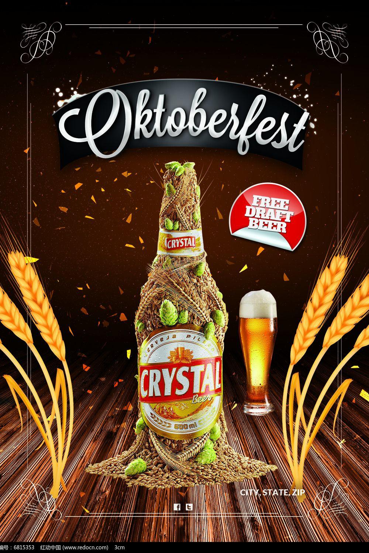 国外啤酒创意海报图片图片