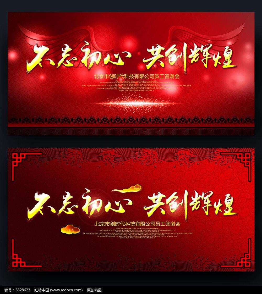 红色活动背景板设计模板