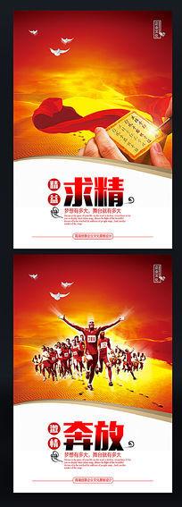 红色艳丽酷炫创意时尚企业文化展板PSD