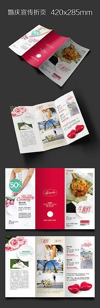 婚庆公司宣传折页版式设计