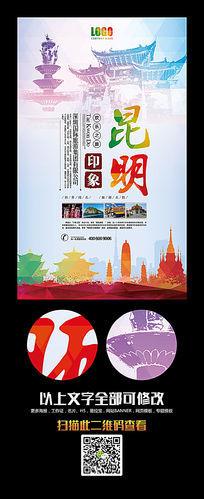 简洁大气昆明旅游海报设计
