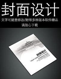 简洁黑白水墨企业公司画册封面设计