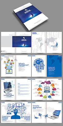简约大气互联网平台宣传画册
