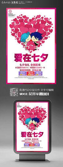 卡通简约爱在七夕情人节宣传促销海报设计