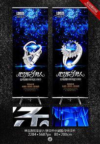 蓝宝石活动促销展架设计